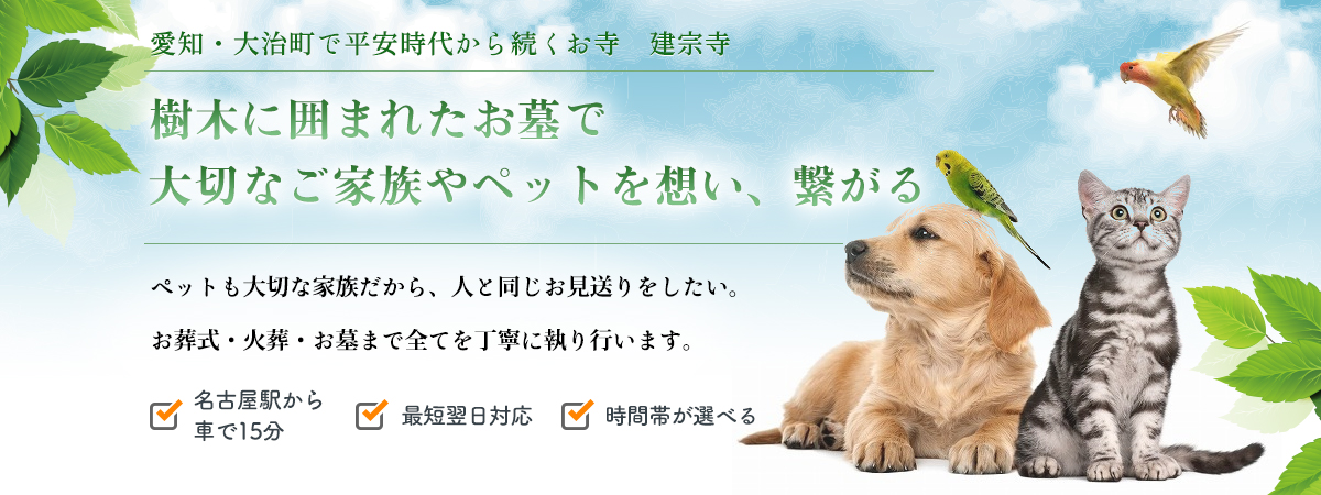 愛知・名古屋でペット葬儀・火葬・納骨を執り行う